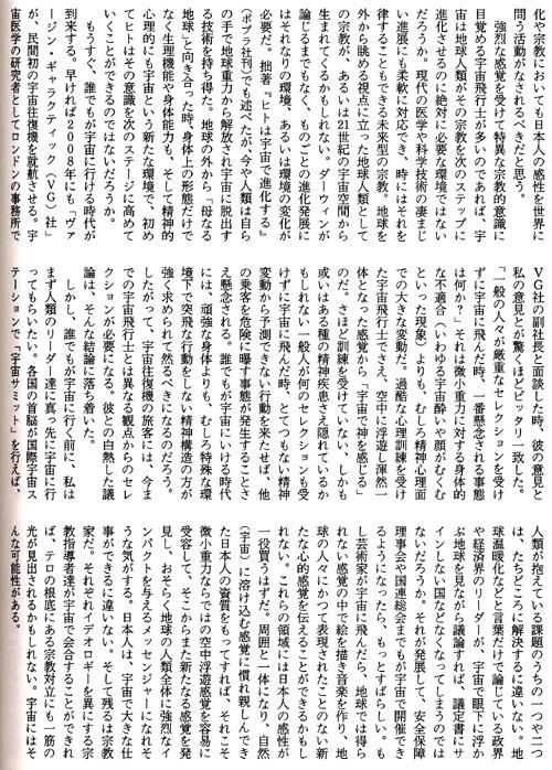文芸春秋3.jpg