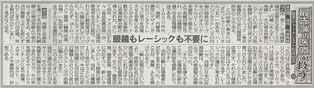 2011-09-28 日刊スポーツ.jpg