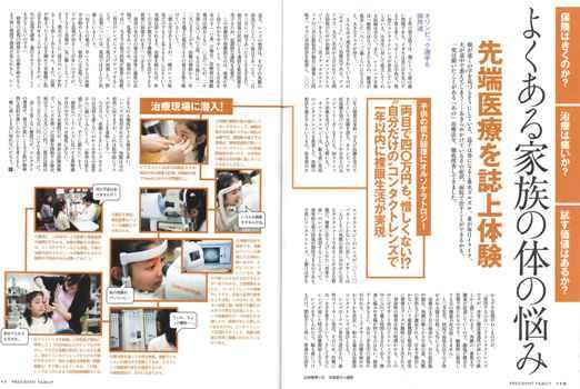 2011-2-19 プレジデントFamily 4月号-1(web2).jpg