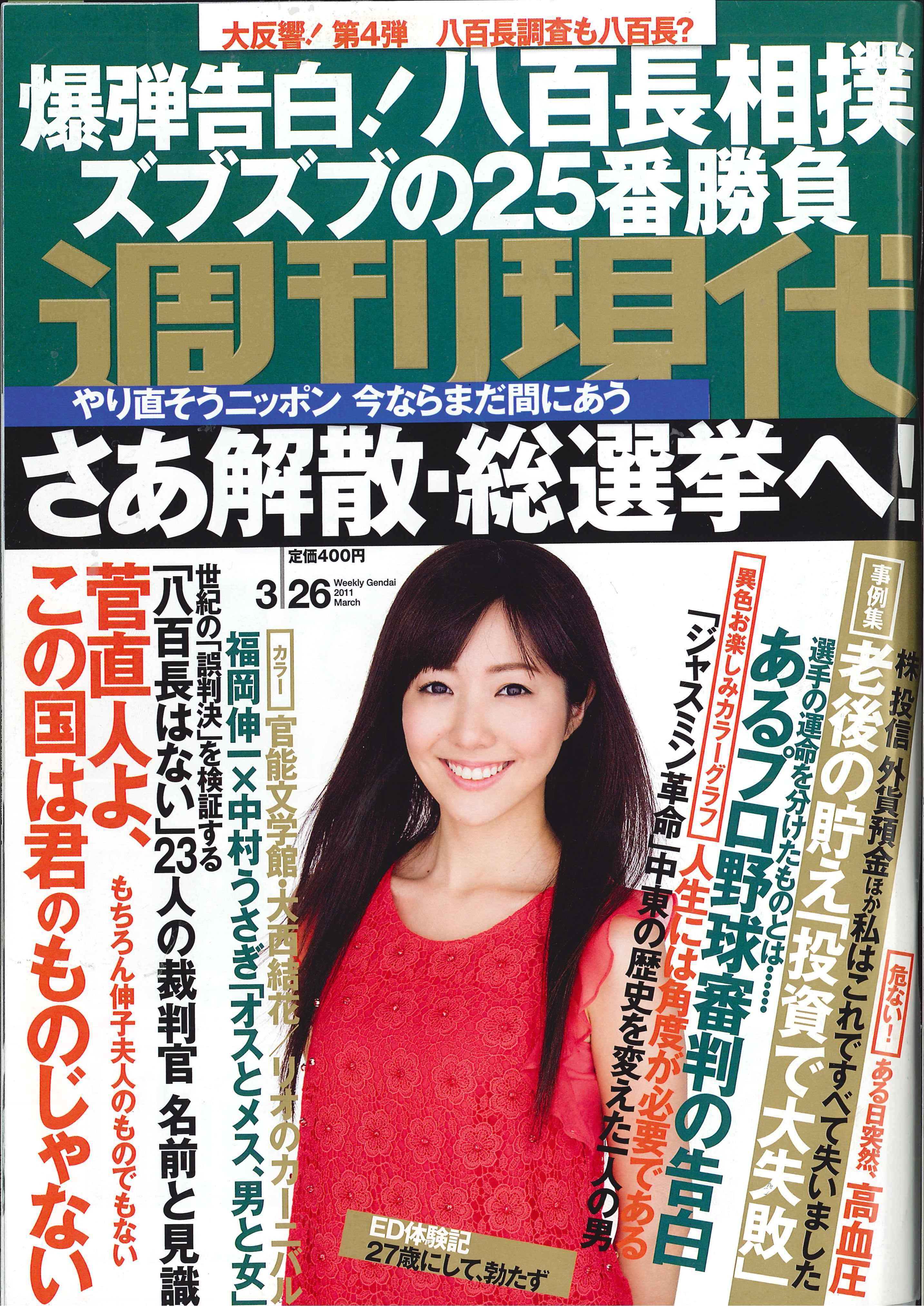 2011-3-14 週刊現代-1.jpg