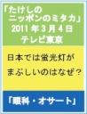 2011-3-4 takeshi-nippon keikoutou.jpg