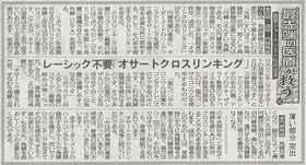 2011-9-27 日刊スポーツ.jpg