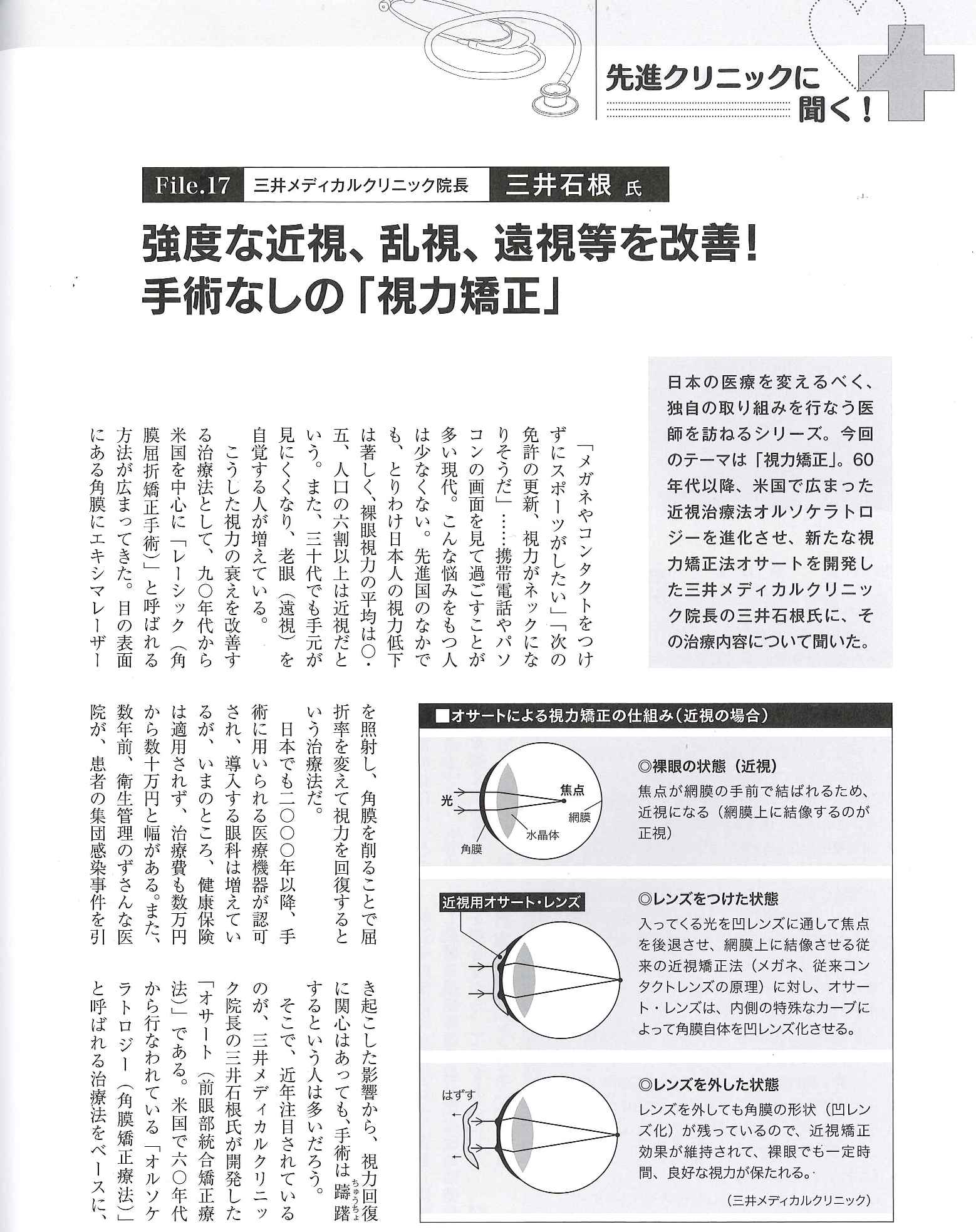 2012-11-1_ニュートップ 11月号