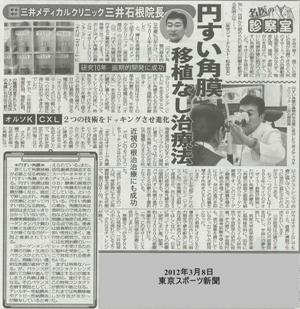 2012-3-8 東京スポーツ新聞 名医の診察室 円すい角膜-2.jpg