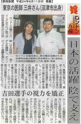 2012-8-11 静岡新聞