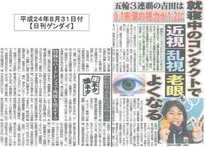 2012-8-31 日刊ゲンダイ