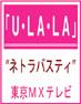 ULALA.jpg