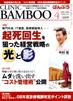 bamboo表紙.jpg