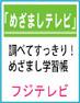 mezamashi3.jpg