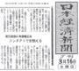 nikkei7.jpg