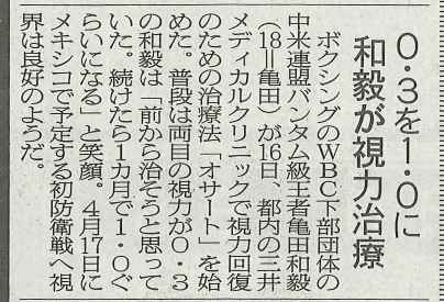 nikkan sports.jpg